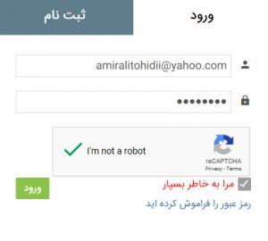 اکانت ربات اینستاگرام
