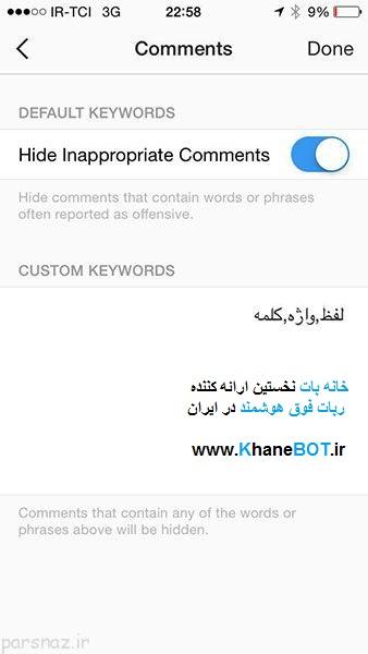 حذف کامنت های نامتعارف اینستاگرام