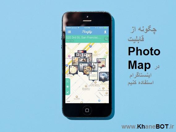 چگونه از قابلیت Photo Map در اینستاگرام استفاده کنیم , کاربرد Photo Map در اینستاگرام چیست , قابلیت فتومپ در اینستاگرام چیست