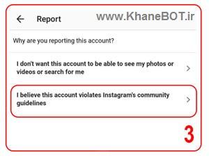آموزش ریپورت کردن در اینستاگرام به صورت تصویری , چطور میتوان یک نفر را ریپورت کرد
