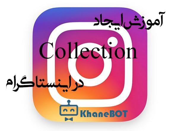 Collection در اینستاگرام