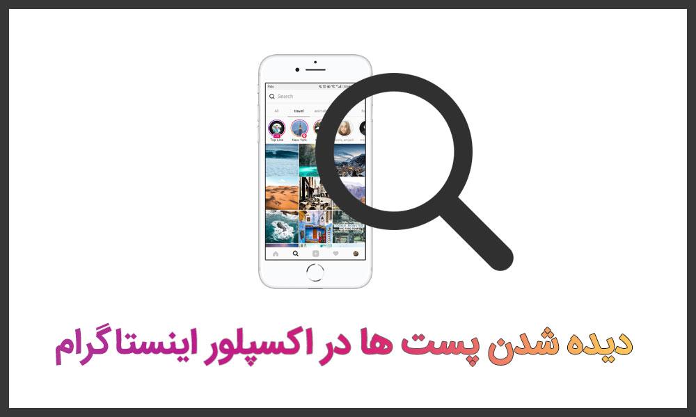 وایرال کردن یک پست در اینستاگرام