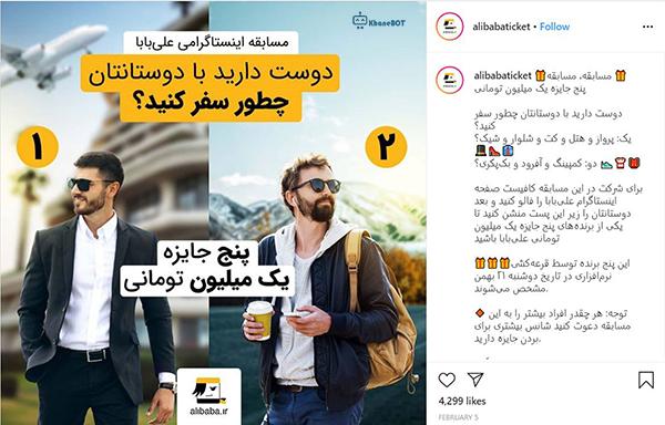 طراحی کمپین کامنت مارکتینگ در شبکه های اجتماعی